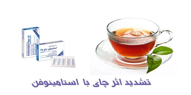 تشدید اثر چای با استامینوفن