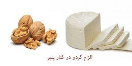 پنیر با گردو