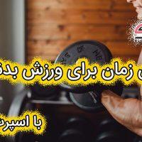 بهترین زمان برای ورزش بدنسازی