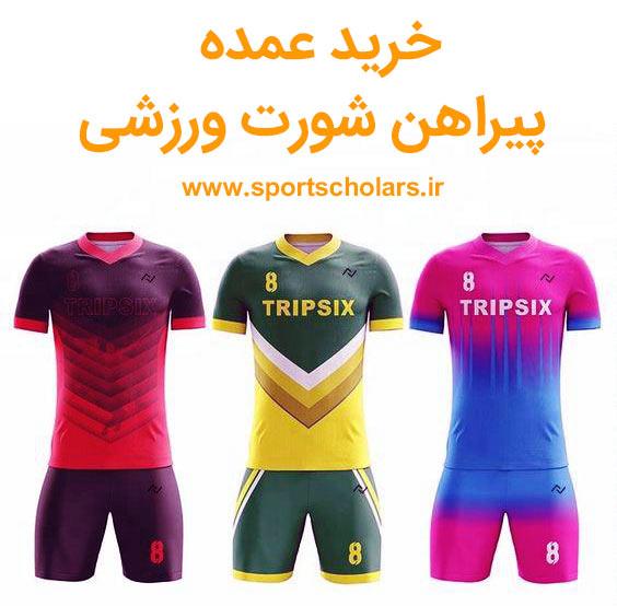 خرید عمده پیراهن شورت ورزشی فوتبال و فوتسال