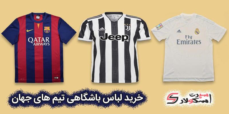 خرید لباس تیم های باشگاهی جهان